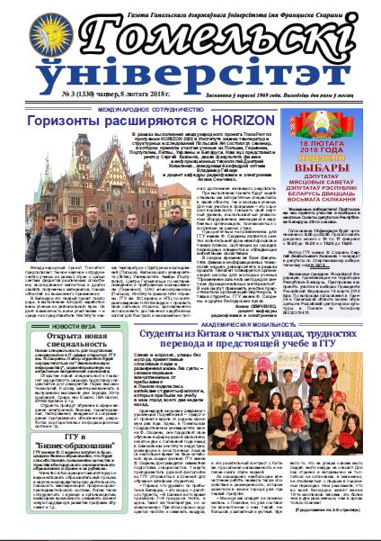 The article about the project TransFerr in academic newspaper