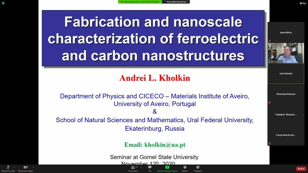 Online lectures by professor Andrei Kholkin for students from FSGSU